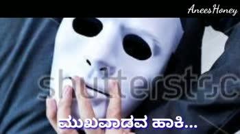 ಬೇಜಾರು - Anees Honey ನಗೋ ಪಾಡು ಸಾಕಾಗಿ . . . . Anees Honey ನೋವೆಲ್ಲಾ ನೀರಾಗಿ . . . - ShareChat