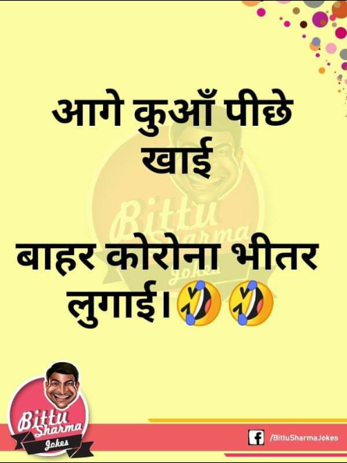 😮कोरोना: वित्त मंत्री का ऐलान - आगे कुआँ पीछे खाई बाहर कोरोना भीतर लुगाई । Bittu Sraima f / Bittu Sharma Jokes Jokes - ShareChat