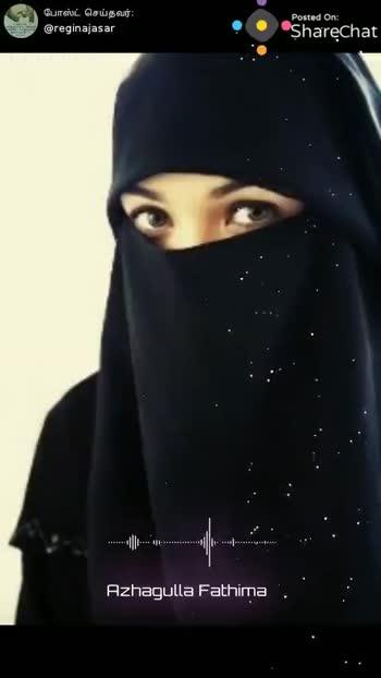 islam - போஸ்ட் செய்தவர் : @ reginajasar Posted On : ShareChat Azhagulla Fathima ShareChat eras ஒவந்த ராமராயபா , இணைக்காதே . . . Regina Jasar reginajasar Be with Allah and Allah will protect you . . . . Follow - ShareChat