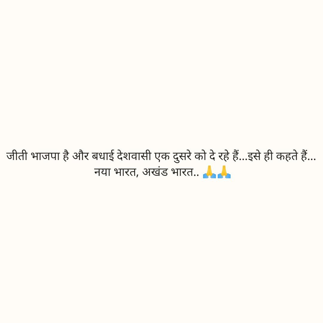 🗳 BJP की जीत - जीती भाजपा है और बधाई देशवासी एक दुसरे को दे रहे हैं . . . इसे ही कहते हैं . . . नया भारत , अखंड भारत . . - ShareChat