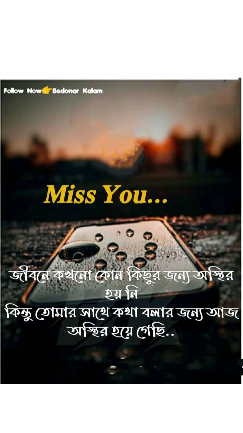 👏প্রেয়ার - Follow Now Bedonor Kalam   Miss You . . .     জীবনে কখনাে কোন কিছুর জন্য আস্থির হয় নি কিন্তু তােমার সাথে কথা বলার জন্যআজ আস্থর হয়ে গেছি . . - ShareChat