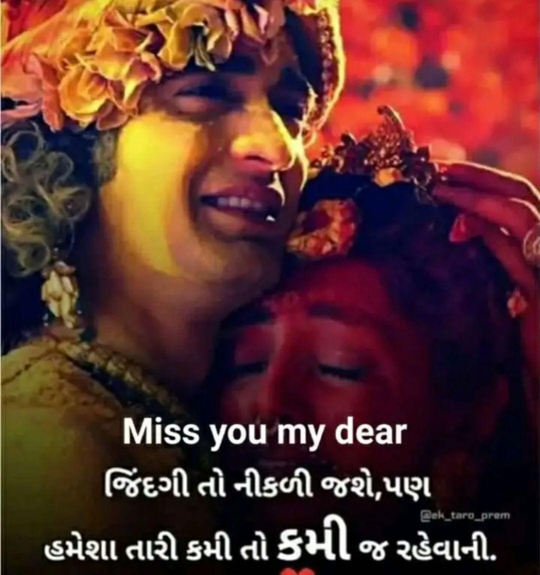 💘 પ્રેમ 💘 - Miss you my dear જિંદગી તો નીકળી જશે , પણ હમેશા તારી કમી તો કમીજ રહેવાની . @ ek _ taro _ prem - ShareChat