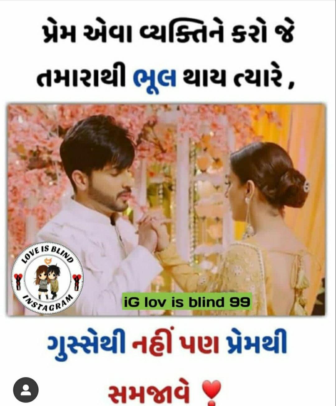💑 પતી-પત્ની પ્રેમ - પ્રેમ એવા વ્યક્તિને કરો જે તમારાથી ભૂલ થાય ત્યારે , BLIN LOVE NSTA iG lov is blind 99 AGRA RAM | ગુસ્સથી નહીં પણ પ્રેમથી સમજાવે - ShareChat