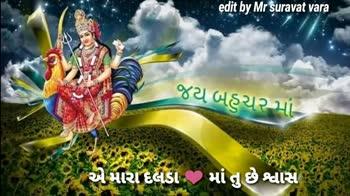 🐄 પશુ પાલન 🐃 - edit by Mr suravat vara જય બહુચર માં edit by Mr suravat vara [ LETTEl ' FT E અમા એનાં વર લાઇન ઉબાટાટા અને બિરલા વાલા - ShareChat