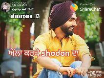 ਪੈਰਾਂ ਵਿੱਚ easy ਮੁੰਡਾ ਰਹਿੰਦਾ ਬੜਾ busy - Sharadhat @ jaspreet1942 simarrana _ 13 Posted On : ShareChat Made With Viva Video - ShareChat