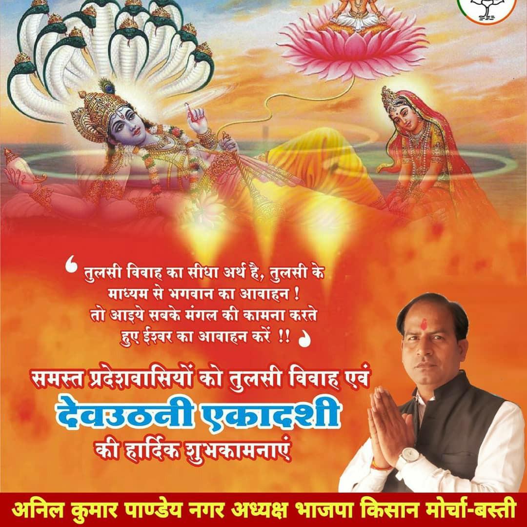 🙏 एकादशी - तुलसी विवाह का सीधा अर्थ है , तुलसी के माध्यम से भगवान का आवाहन ! तो आइये सबके मंगल की कामना करते हुए ईश्वर का आवाहन करें ! ! समस्त प्रदेशवासियों को तुलसी विवाह एवं देवउठनी एकादशी की हार्दिक शुभकामनाएं अनिल कुमार पाण्डेय नगर अध्यक्ष भाजपा किसान मोर्चा - बस्ती - ShareChat