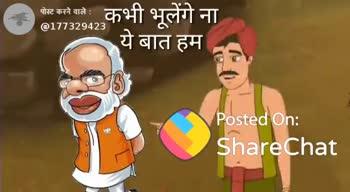 ✋ कांग्रेस की वापसी - Bawrena | भक्ति मेरी - वादे तेरे , वोट मेरा - सत्ता तेरी पोस्ट करने वाले हैं ( @ 177329423 बीजेपी की 2019०० करारी हार 2019 2Ol००० Defeat Posted On : shareChat - ShareChat