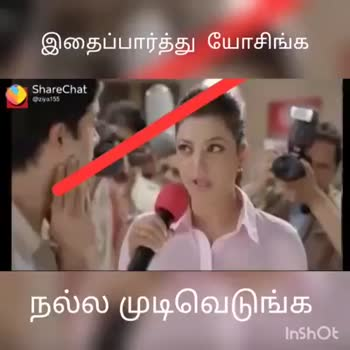 🎞️ குறும் படம் - இதைப்பார்த்து யோசிங்க ShareChat HE 129 - TV AP VERTISING | 11113 5 ) 10000090 040 நல்ல முடிவெடுங்க InShOE பார்த்து யோசிக்க TELEVISION ENCIAL BRICATION KNOWLEDGE MARKETING ADVERTISING PUBLICITY MANIPULATION SALES GLOBAL PRESS CONSUMPTION BRI CONVICTION CAMPAIGN 32 : MARENESS COMMUNICATIONS 11 : | நல்ல முடிவெடுங்க - ShareChat
