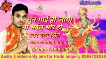 जैन भजन - Kajal musio resen kaal इन माई छ । न / ईल भोर हो इटार द हि flchi111tbou ! ! fillirls Nirmata Amit Singh video only one for trade enqy 9984708015 Audio Kajal music kajal न माई हो जाय । II Jईल भोर हो इर दी हि flchi11 / bull fillins Nirmata Amit Singh Audio video only one for trade enquiry 9984708015  - ShareChat