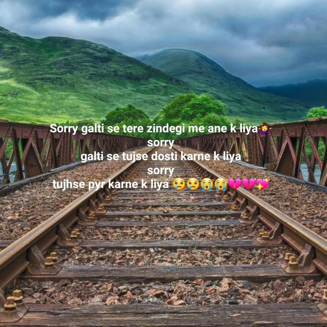 💌প্রেমের কোটস - Sorry galti se tere zindegi me ane k liya . sorry galti se tujse dosti karne k liya Sorry e tujhse pyr karne k liya 6960 F T - ShareChat