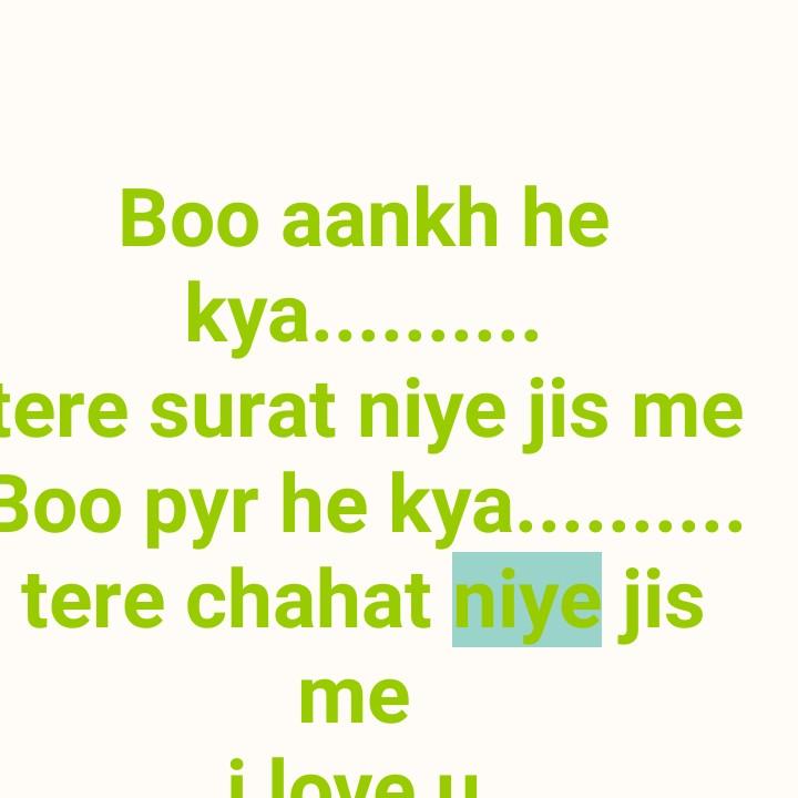 🌞সুপ্রভাত - Boo aankh he kya . . . . . . . . . . tere surat niye jis me Boo pyr he kya . . . . . . . . . . tere chahat niye jis me i love - ShareChat