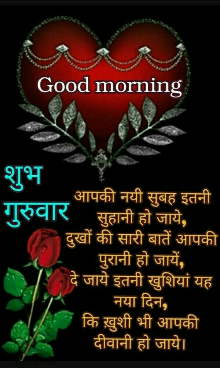 इमेज स्टेटस - Good morning शुभ _ आपकी नयी सुबह इतनी गुरुवार सुहानी हो जाये , दुखों की सारी बातें आपकी पुरानी हो जायें , 1 / दे जाये इतनी खुशियां यह नया दिन , कि खुशी भी आपकी दीवानी हो जाये । दे  - ShareChat
