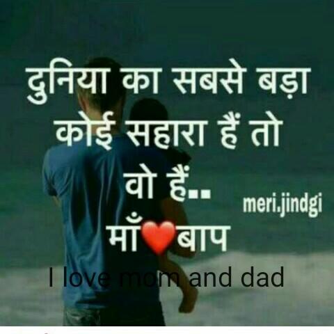 i love ❤️ - दुनिया का सबसे बड़ा कोई सहारा हैं तो वो हैं . merit . jindgi माँ बाप I love mom and dad - ShareChat