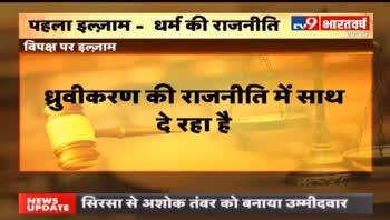 🙏राम नवमी🙏 - TV9 भारतवर्ष का नया शो ILER 2014 देश के सामने चना दाण र अब्बास हाज़िर हो । BSF राजस्थान के कोटा में बाइक और ट्रक की भिडंत । आज का मुकदमाः अली और बजरंगबली 9 | भारतवर्ष 2014 देश के सामने वोट के लिए अली - बजरंगबली क्यों ? RBSITE गोंडा - फूड प्वाइजनिंग से सैकड़ों लोग बीमार - ShareChat