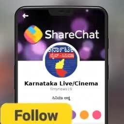 🍾 ಬಾಟಲಿ ಕ್ಯಾಪ್ ಚಾಲೆಂಜ್ - ShareChat