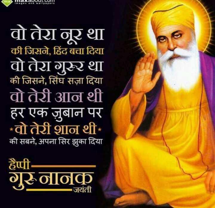 🙏550वीं गुरु नानक जयंती - RAau वो तेरा नूरथा की जिसने , हिंद बचा दिया वो तेरा गुस्रथा की जिसने , सिंघ सज़ा दिया वो तेरी आन थी हर एक जुबान पर * वो तेरी शान थी की सबने , अपना सिर झुका दिया हैपी गुरु नानक - जयंती - ShareChat