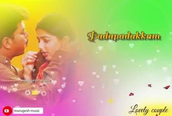 🎵 இசை மழை - eppoluthellaan murugesh music Lovely couple Kavithaigal murugesh music Lovely couple - ShareChat