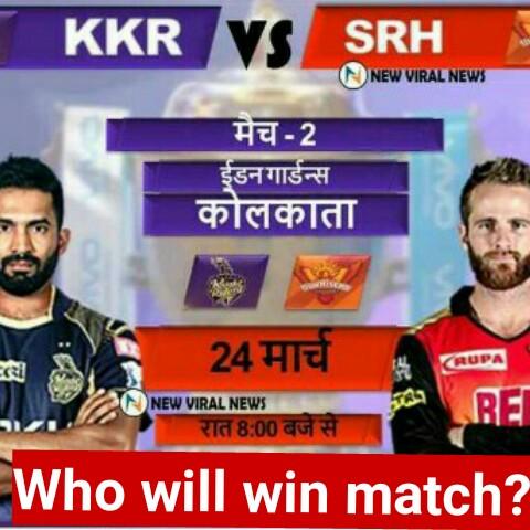 SRH vs KKR - KKR SRH NEW VIRAL NEWS मैच - 2 ईडन गार्डन्स कोलकाता । 24 मार्च CRUPA NEW VIRAL NEWS रात 8 : 00 बजे से RE Who will win match ? - ShareChat