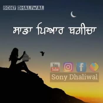 🎥 ਵੀਡੀਓ ਸਟੇਟਸ - ਤੇਰੇ ਕਰਮਾ ਮਾਰੇ ਆਸ਼ਕ ਨੂੰ You Tube Sony Dhaliwal SONY DHALIWAL SON DHALIWAL ਤੂੰ ਅੱਜ ਵੀ ਹੈ ਚੇਤੇ ਆਉਂਦੀ ਏ & @ f ॥ Sony Dhaliwal - ShareChat