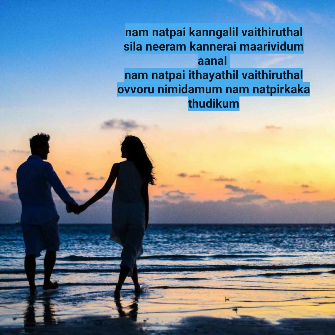 friendship - nam natpai kanngalil vaithiruthal sila neeram kannerai maarividum aanal nam natpai ithayathil vaithiruthal ovvoru nimidamum nam natpirkaka thudikum - ShareChat