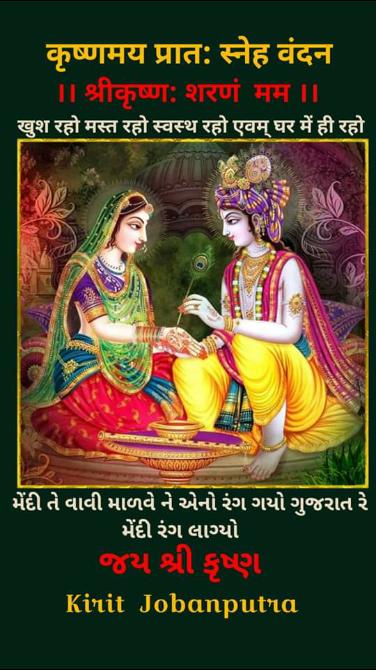 🙏 જય શ્રી કૃષ્ણ - कृष्णमय प्रात : स्नेह वंदन | | श्रीकृष्णः शरणं मम । । खुश रहो मस्त रहो स्वस्थ रहो एवम् घर में ही रहो ' મેંદી તે વાવી માળવે ને એનો રંગ ગયો ગુજરાત રે મેંદી રંગ લાગ્યો જય શ્રી કૃષ્ણ Kirit Jobanputra - ShareChat