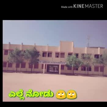ನಮ್ಮ ಕಾಲೇಜ್ - ShareChat