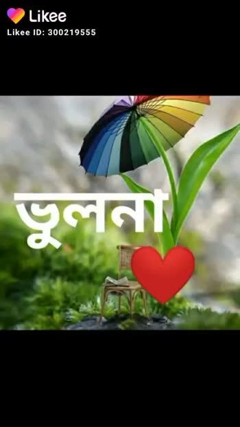 সুই বে 🎮 - ShareChat