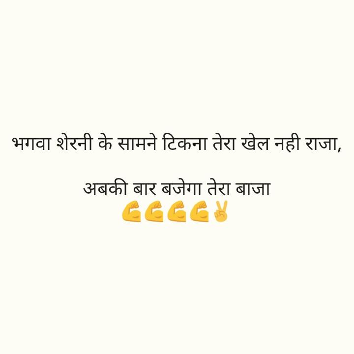💪दिग्विजय सिंह VS साध्वी प्रज्ञा - भगवा शेरनी के सामने टिकना तेरा खेल नही राजा , अबकी बार बजेगा तेरा बाजा - ShareChat