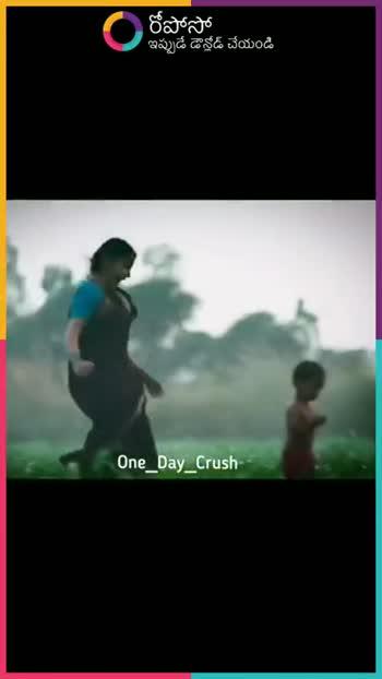 i love my mom and dad - O రీపోసో ఇప్పుడే డౌన్లోడ్ చేయండి One _ Day _ Crush O రీపోసో ఇప్పుడే డౌన్లోడ్ చేయండి One _ pay _ Crush - ShareChat