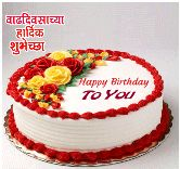 🎂हॅपी बर्थडे - वाढदिवसाच्या हार्दिक शुभेच्छा Happy Birthday To You - ShareChat