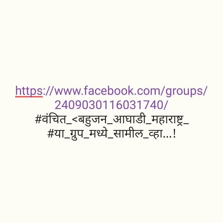 🇮🇳इंडियन आर्मी - https : / / www . facebook . com / groups / 2409030116031740 / # वंचित _ < बहुजन _ आघाडी _ महाराष्ट्र _ # या ग्रुप मध्ये सामील व्हा . . . ! - ShareChat