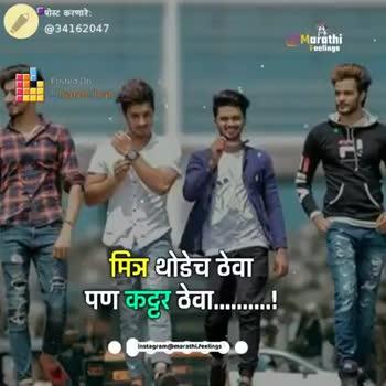 📹Video स्टेट्स - ) पोट करणारे पोस्ट करणारे @ 34162047 Marathi Feelings Google Play ShareChat मित्र थोडेच ठेवा पण कट्टर ठेवा . . . . . . . ! Instagram marathi feelings ShareChat anuj mane 34162047 मैत्री , मस्ती आणि शेअरचॅट है Follow - ShareChat