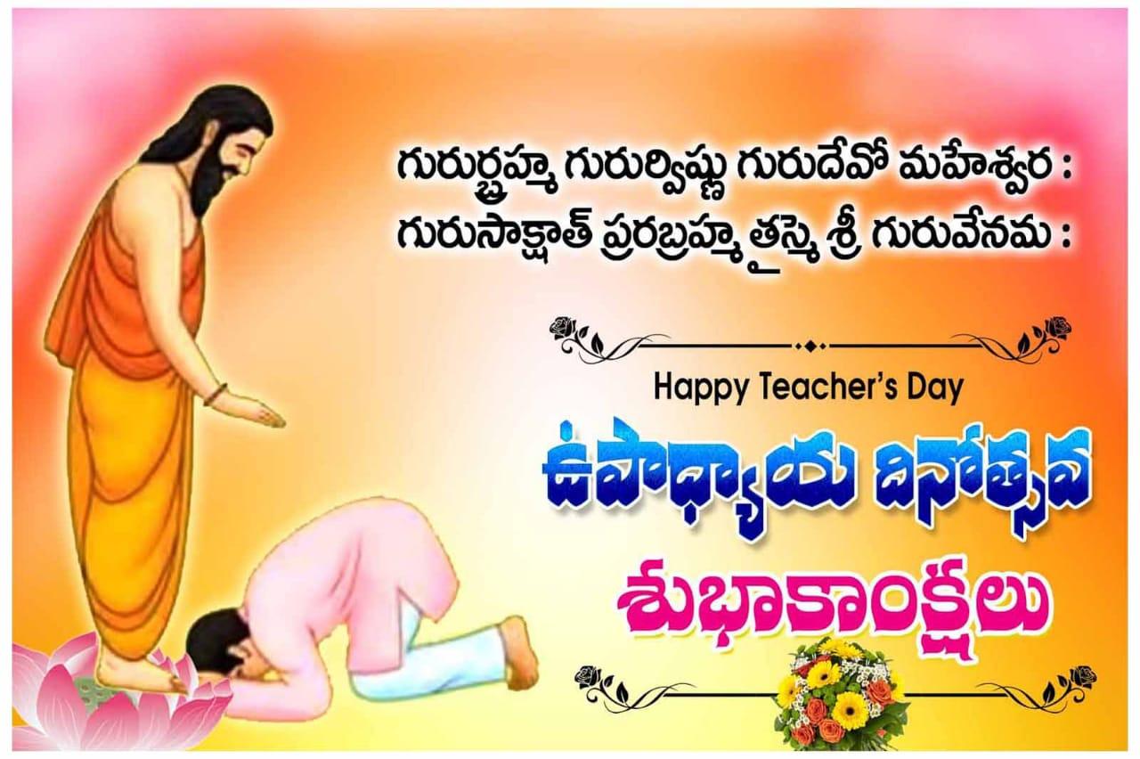 టీచర్స్ డే celbrations🎉🎆 - గురుర్బహ్మ గురుర్విష్ణు గురుదేవో మహేశ్వర : గురుసాక్షాత్ ప్రరబ్రహ్మ తస్మై శ్రీ గురువేనమ : Happy Teacher ' s Day ఉపాధ్యాయ దినోత్సవ శుభాకాంక్షలు - ShareChat