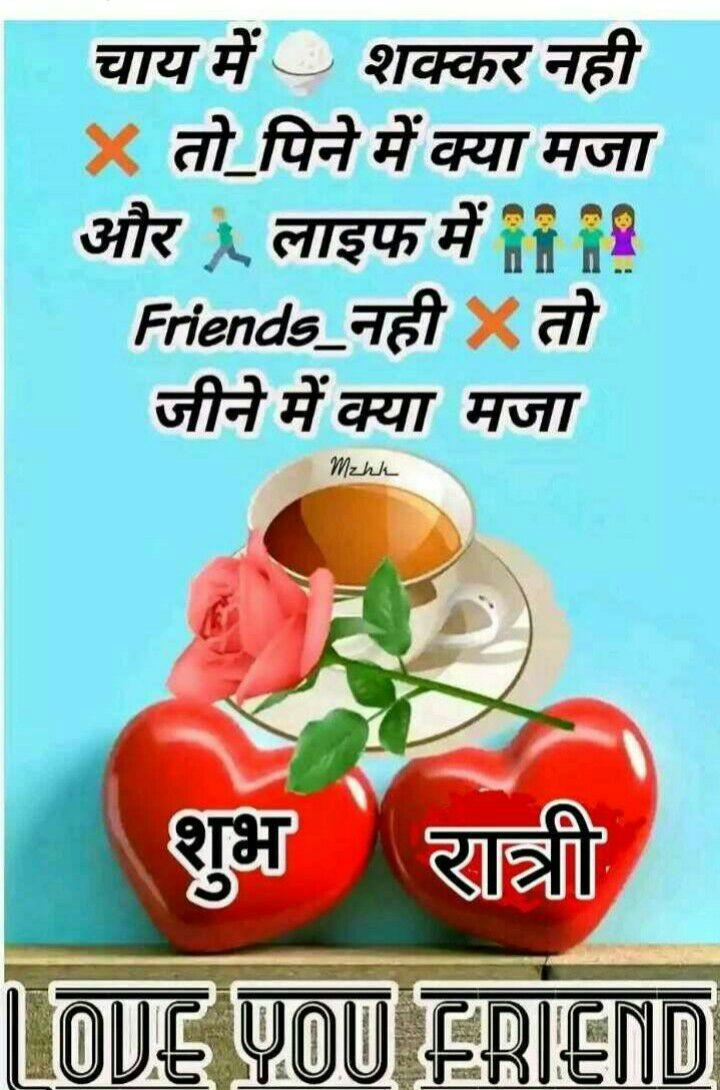 ❤miss you😔😔 - चाय में शक्कर नही ४ तो _ पिने में क्या मजा और लाइफ में 2 Friends _ नही तो जीने में क्या मजा Mehk शुभ त्याशी LOVE YOU FRIEND - ShareChat