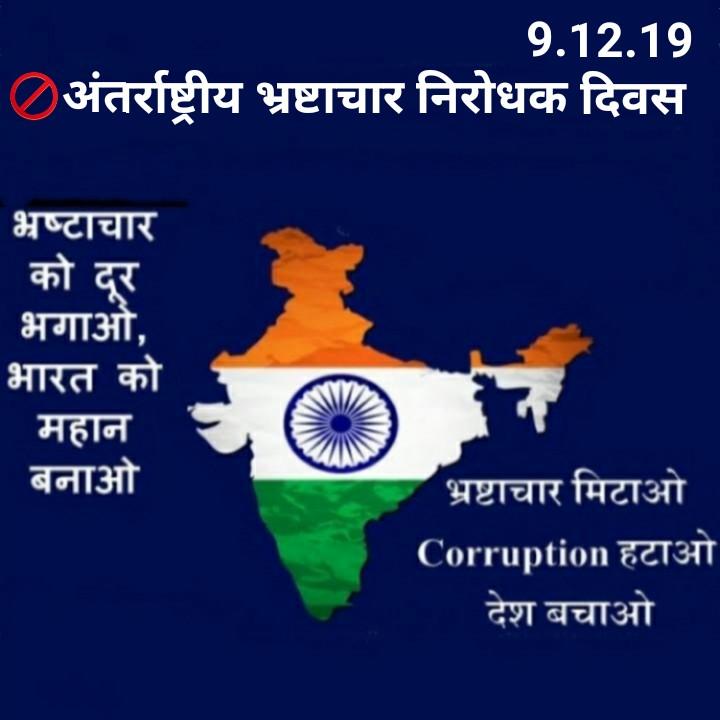 🚫अंतर्राष्ट्रीय भ्रष्टाचार निरोधक दिवस - 9 . 12 . 19 अंतर्राष्ट्रीय भ्रष्टाचार निरोधक दिवस भ्रष्टाचार को दूर भगाओ , भारत को महान बनाओ भ्रष्टाचार मिटाओ Corruption ECTBTT देश बचाओ - ShareChat