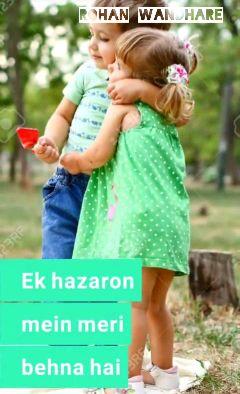 रक्षाबंधन व्हिडीओ स्टेटस - ROHAN WANDHARE Phoolon ka taron sabka kehna hai - ShareChat