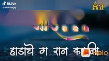 🎥मदर्स डे व्हिडीओ स्टेटस - S केले नाहों को naalka Tik Tok @ bendkevijay S सर कुणान्छा माझीच नाnal Tik Tok @ bendkevijay - ShareChat