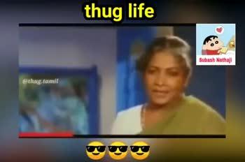 😂 என் கலக்கல் காமெடி - thug life Subash Nethaji @ thug . tamil thug life OBS Subash Nethaji @ thug . tamil - ShareChat