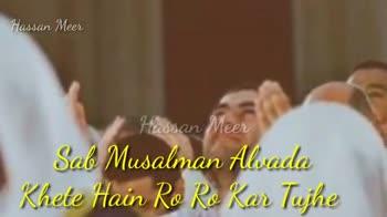 रमज़ान वीडियो स्टेटस - Hassan Meer Aah Chand Ghariyon Ka Alab To Reh Gaya Mehman Hai Hassan Meer Hassan Meer Hasrata Wa Hasrata All Cha , Diya Ramzan Hai - ShareChat