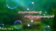 ആൽബം സോങ്സ് - OAnAs ZaLu - ShareChat