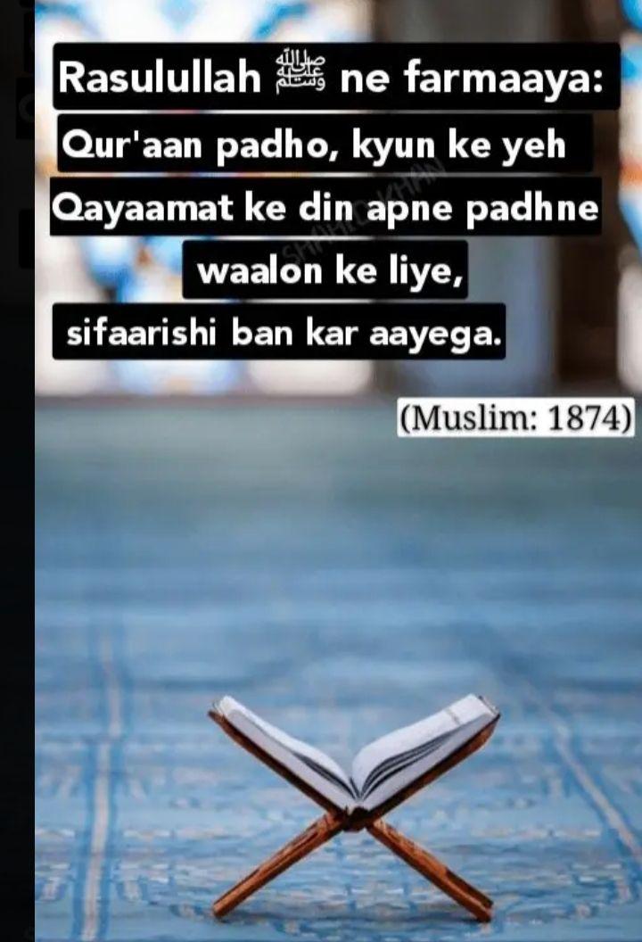 🤲 इबादत - Rasulullah Menengane farmaaya : Qur ' aan padho , kyun ke yeh Qayaamat ke din apne padhne waalon ke liye , sifaarishi ban kar aayega . ( Muslim : 1874 ) - ShareChat