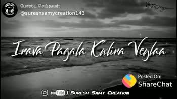 💑 காதல் ஜோடி - SHAA Vijaya Duya S52 போஸ்ட் செய்தவர் : @ sureshsamycreation143 TEATION Yedhu Seyudhadi Tube / SURESH SAMY CREATION ShareChat URESH REATION Suresh Samy Creation sureshsamycreation 143 ஸ்டேட்டஸ் படைப்பாளி Follow - ShareChat