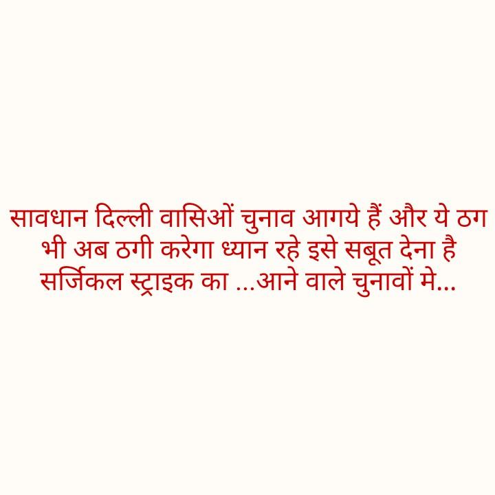 3 जून की न्यूज़ - सावधान दिल्ली वासिओं चुनाव आगये हैं और ये ठग भी अब ठगी करेगा ध्यान रहे इसे सबूत देना है । सर्जिकल स्ट्राइक का . . . आने वाले चुनावों मे . . . - ShareChat