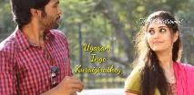💕 காதல் ஸ்டேட்டஸ் - amil Entertainment Aarugalaai Kalangum Tamil Entertainment Kangalile Un Kanavaai Niraiyuthe - ShareChat