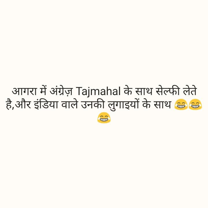 हँसी-मज़ाक़-चुटकुले - आगरा में अंग्रेज़ Tajmahal के साथ सेल्फी लेते | है , और इंडिया वाले उनकी लुगाइयों के साथ D D गा । - ShareChat