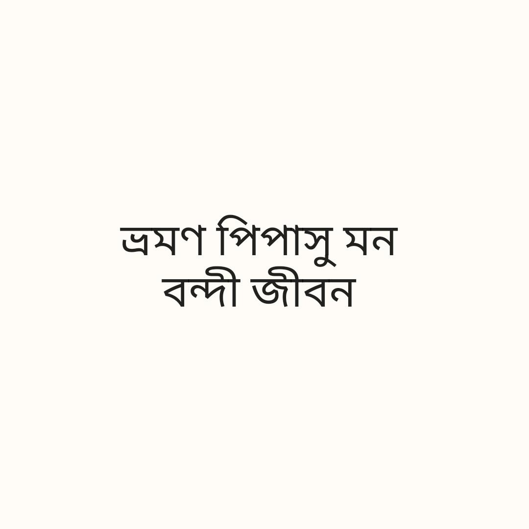 🌝শুভ দুপুর - ভ্রমণ পিপাসু মন বন্দী জীবন - ShareChat