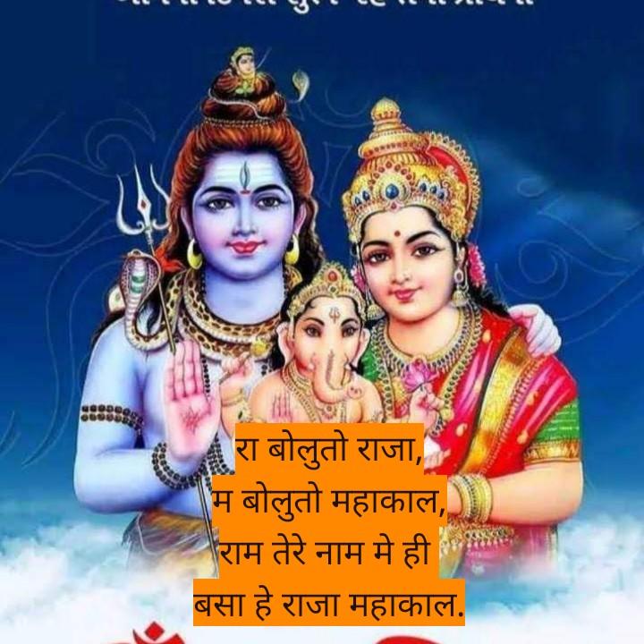 જય હનુમાન - तरा बोलुतो राजा , म बोलुतो महाकाल , राम तेरे नाम मे ही बसा हे राजा महाकाल . - ShareChat