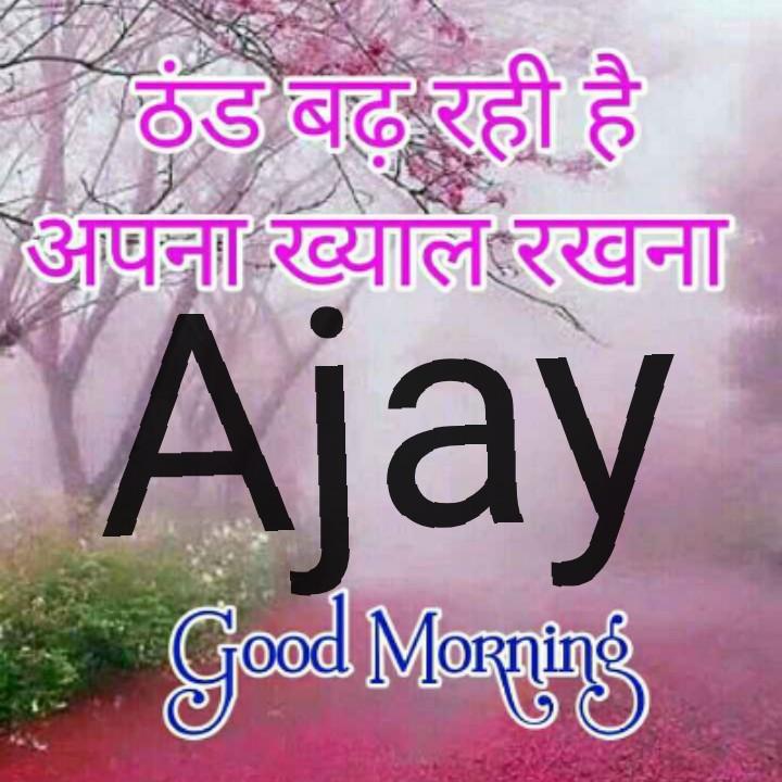 📰 राष्ट्रीय प्रेस दिवस - ठंड बढ़ रही है अपना ख्याल रखना Ajay - Good Morning - ShareChat