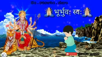🙏जय माता दी🙏 - like . subscribe . Share ॥ धियो यो नः ॥ 17 ghanto . cyaan like . subscribe . share ॥ प्रचोदयात् ॥ / * / ghanta gyaan - ShareChat