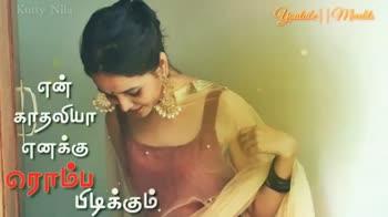 💕 காதல் ஸ்டேட்டஸ் - Kutty Nila Youtube Medite ஏன் காதலன Kutty Nila Youtube M elide இல்ல மறந்தது ஏன் மனசு - ShareChat